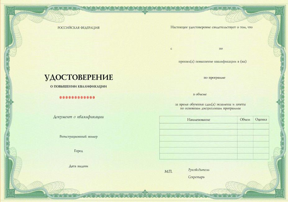 Сертификат лечебное дело