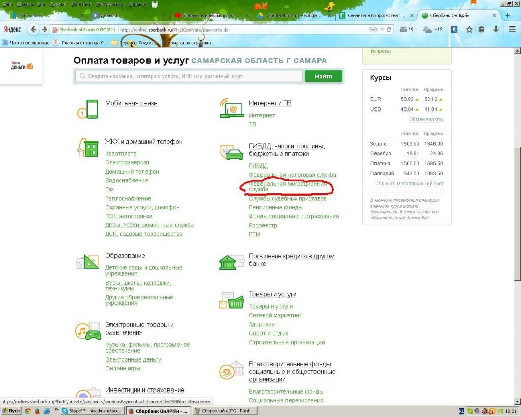 Как через сбербанк онлайн оплатить патент на работу регистрация граждан белоруссии в краснодаре