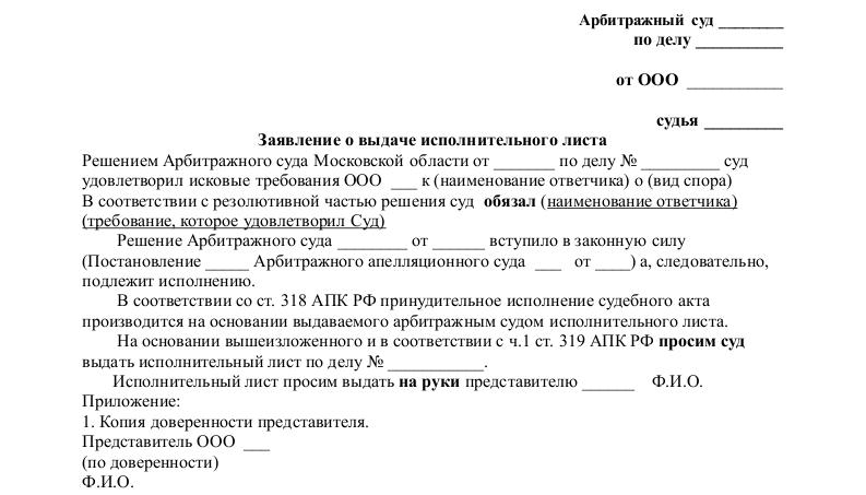 Исполнительный лист по месту работы должника списание долгов по кредитам в 2019